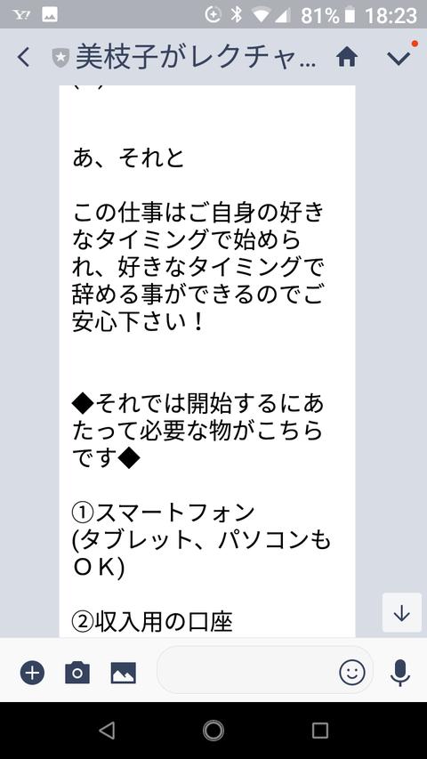 Screenshot_20180610-182353