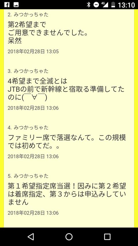 Screenshot_20180228-131012