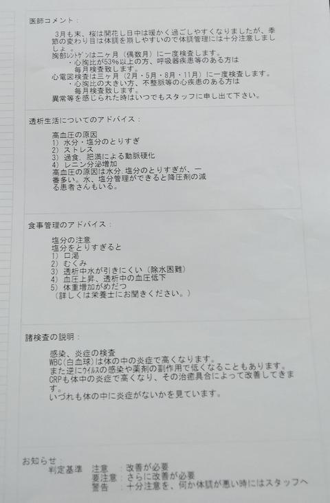 IMG_20190327_195204