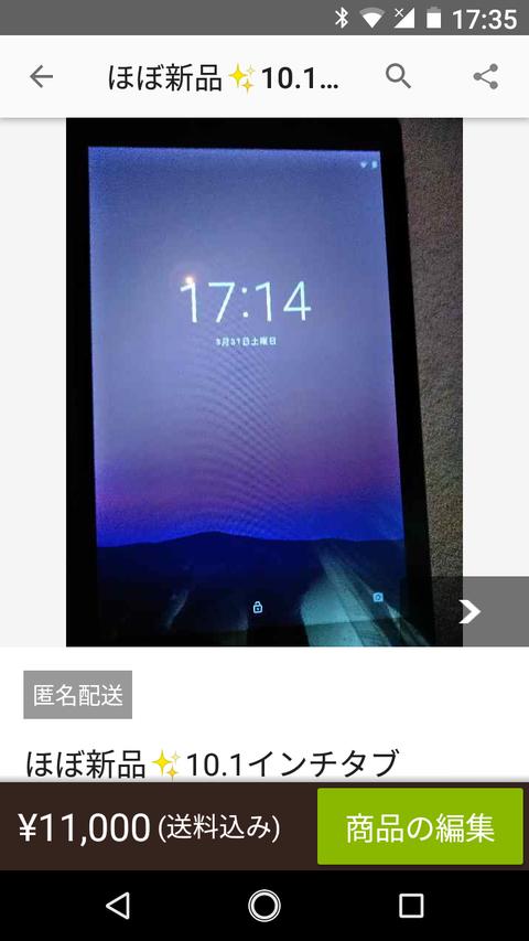 Screenshot_20180401-173514