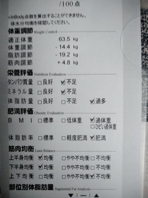 IMG_20170830_155356