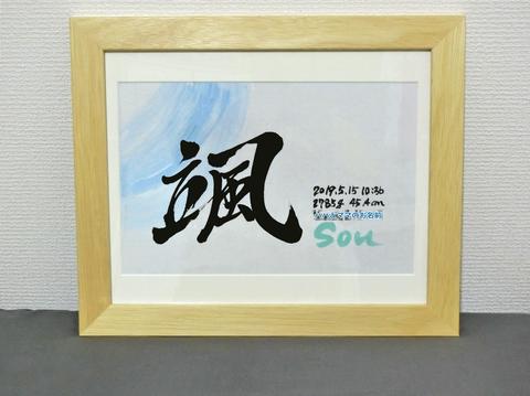 sou_kun