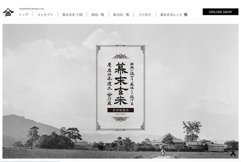 bakumatsugenmai_web