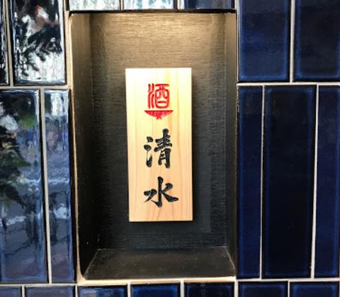 sake_shimizu