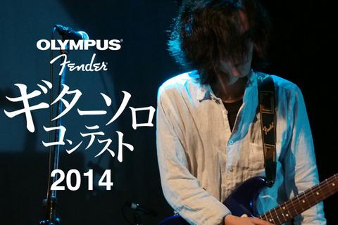 ギターソロコンテスト2014