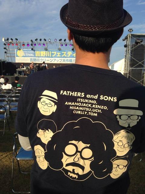 吉野川フェス2016父son's2