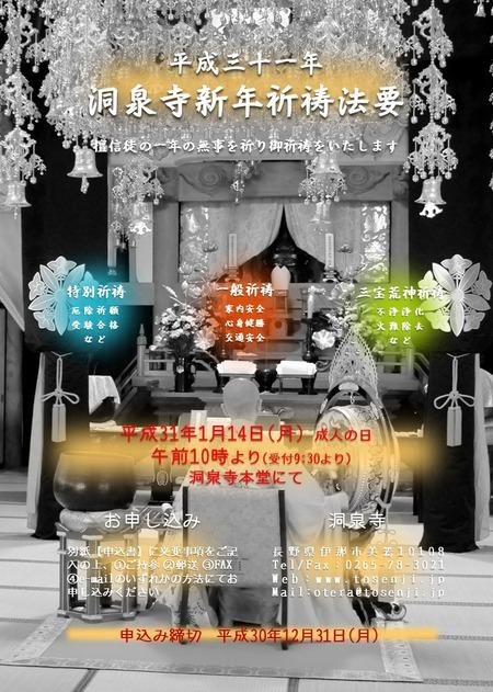 H31 新年祈祷 開催案内
