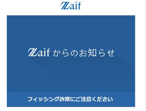 Zaif5_31フィッシング詐欺