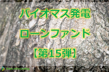 グリーンインフラ2018_5_11