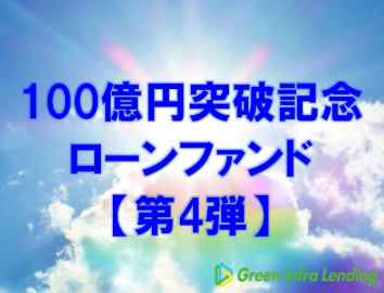 グリーンインフラ
