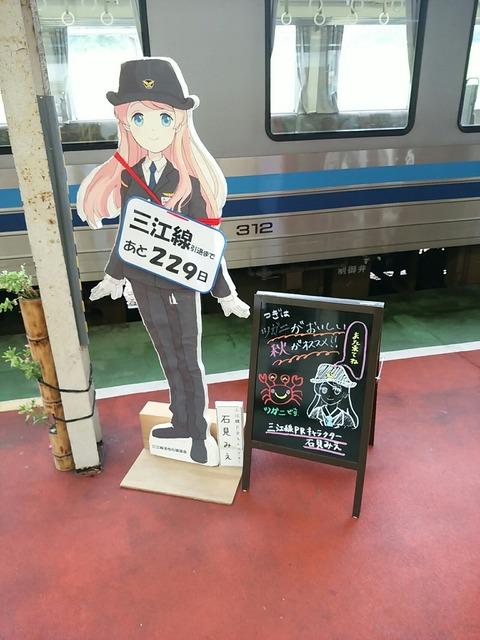 三江線に行ってきました