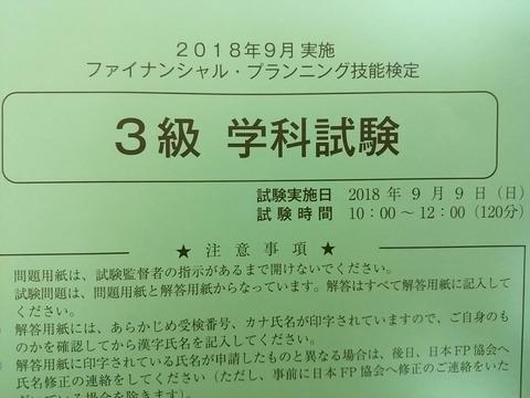 FP3級の試験を受けてきました