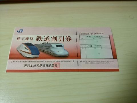 西日本旅客鉄道の株主優待がきました
