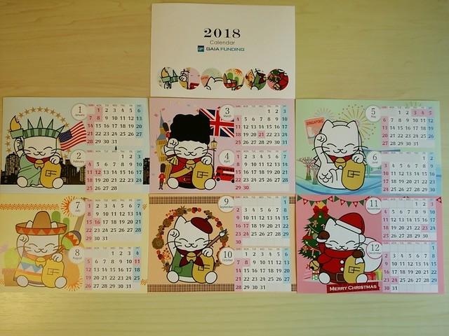ガイアファンディングからカレンダーが送られてきました