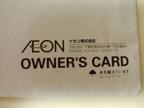 イオンの株主優待(オーナーズカード)