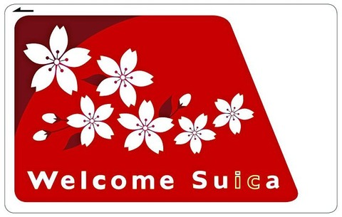 外国人旅行者向け電子マネー「Welcome Suica」販売。事前預かり金なしで払い戻しできないけど「記念品として持ち帰って」