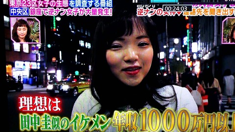 【画像あり】銀座で男を逆ナンパする女性「理想の男性はイケメンで年収1000万以上」