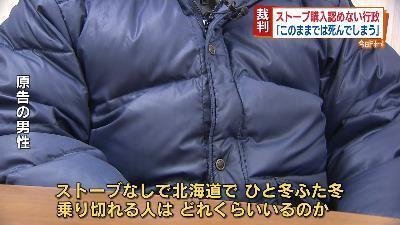 【は?】北海道に住むナマポ男性「ストーブの買い替え代よこせ!」