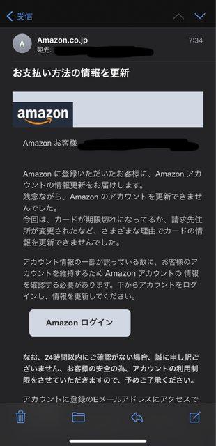 【画像あり】Amazon偽物「カードの有効期限切れやで」←これwwwwww