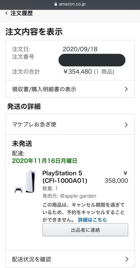 【悲報】PS5、358000円