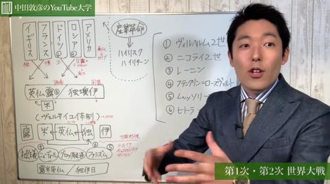 【画像あり】オリラジ中田さん、youtubeでカルト染みたことをやっていた