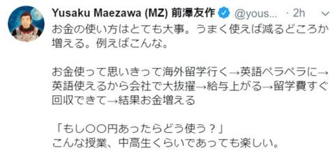 前澤友作氏「お金がないなら何かを諦めるか、借金するか、もっと働くか。いずれにせよどこかで勝負して仕掛けないと」