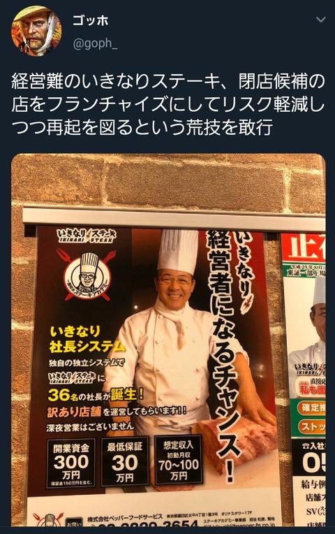 【急げ!】いきなりステーキ社長、ヤバすぎるサービスを開始wwwwwwww