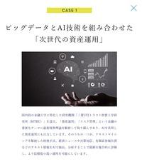 ビッグデータとAI技術を組み合わせた「次世代の資産運用」_2