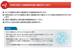 AI日本株式オープン_ファンドの特色