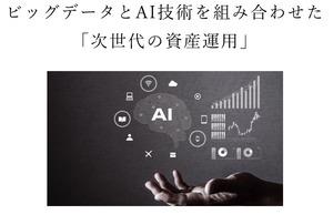 ビッグデータとAI技術を組み合わせた「次世代の資産運用」
