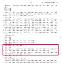 AI日本株式オープン_公開特許公報_本発明が解決しようとする課題
