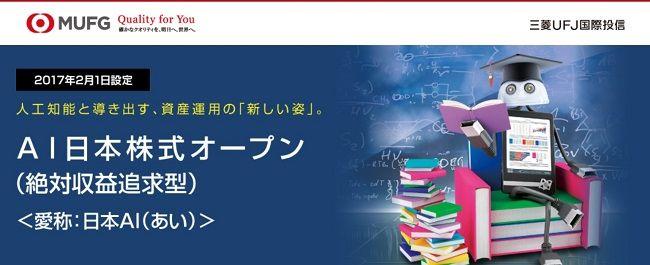 AI日本株式オープン