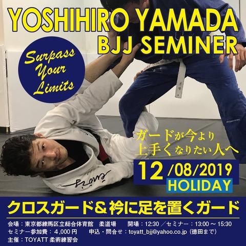 2019.08.12山田悦弘さんセミナー2
