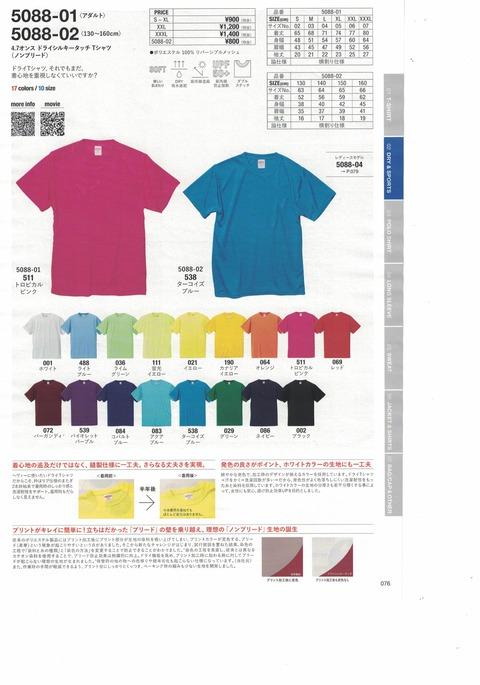 2019ドライTシャツ2