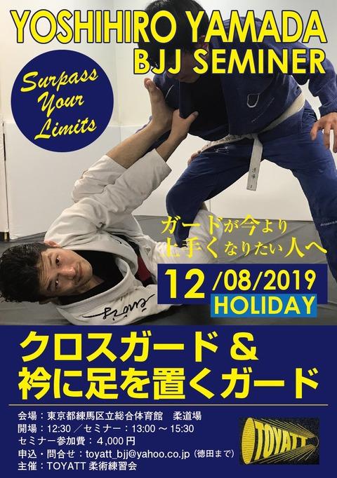 2019.08.12山田悦弘さんセミナー1