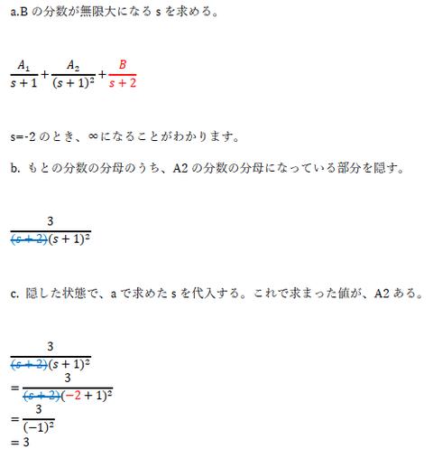 例題4の解答B