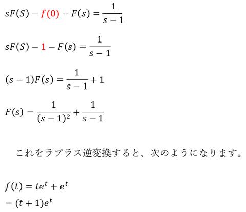 微分方程式の例を解いた