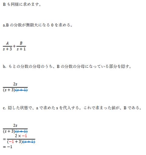 例題2の解答B