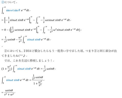 加法定理のうち2