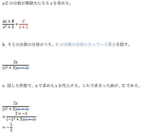 例題3の解答B