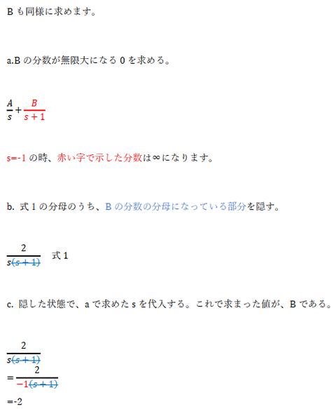 例題1の解答B