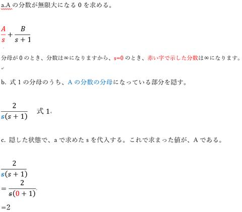 例題1の解答