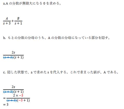 例題2の解答A