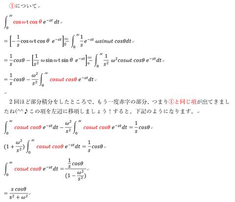 加法定理のうち①