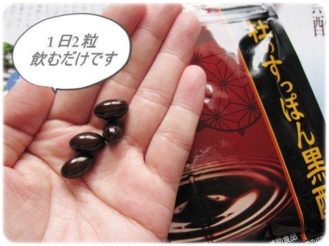 の すっぽん 酢 杜 黒
