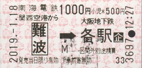 自転車道1 _20190119_0001