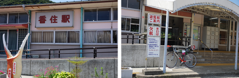 香住駅と自転車