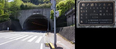 鮑の浦トンネル