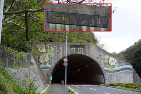 2番目新椿トンネル