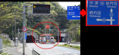 3番目新石塚トンネル
